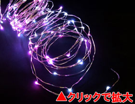 LEDジュエリーライト100球 白・ピンク